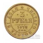 3 рубля 1879 года