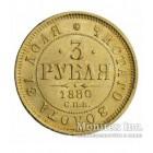 3 рубля 1880 года