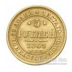 5 рублей 1863 года