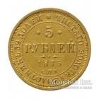 5 рублей 1875 года