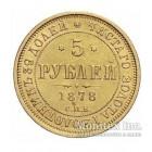 5 рублей 1878 года