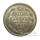 10 копеек 1881 года