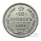 10 копеек 1882 года