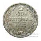 10 копеек 1884 года