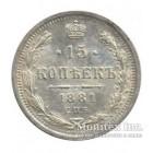 15 копеек 1881 года