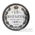 15 копеек 1884 года