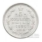 5 копеек 1886 года