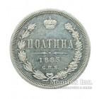 Полтина 1883 года
