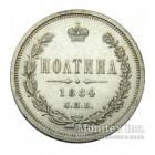 Полтина 1884 года
