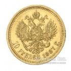 10 рублей 1887 года