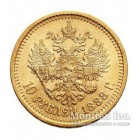 10 рублей 1888 года