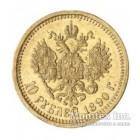 10 рублей 1890 года
