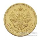 10 рублей 1893 года