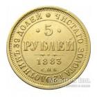 5 рублей 1883 года