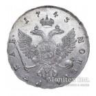 1 рубль 1743 года