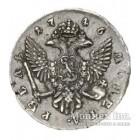 1 рубль 1746 года