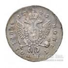 Полтина 1749 года