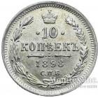 10 копеек 1898 года