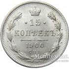 15 копеек 1900 года