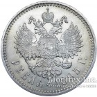 1 рубль 1895 года