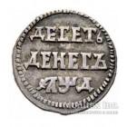 10 денег 1704 года
