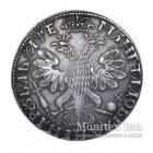 1 рубль 1705 год