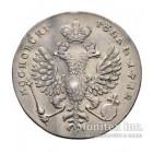1 рубль 1712 год