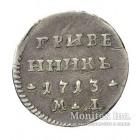 Гривенник 1707 года