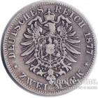 Серебряная монета 2 Марки 1877 год. Пруссия