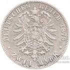 Серебряная монета 2 Марки 1879 год. Пруссия