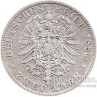 Серебряная монета 2 Марки 1880 год. Пруссия