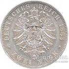 Серебряная монета 2 Марки 1883 год. Пруссия