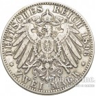 Серебряная монета 2 Марки 1896 год. Пруссия