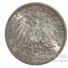 Серебряная монета 3 Марки 1912 год. Пруссия