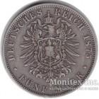 Серебряная монета 5 Марок 1875 год. Пруссия