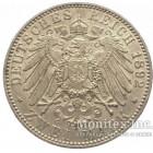 Серебряная монета 2 Марки 1892 год. Рейс