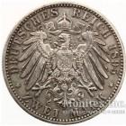 Серебряная монета 2 Марки 1895 год. Саксен-Кобург-Гота