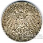 Серебряная монета 2 Марки 1915 год. Саксен-Мейнинген
