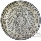 Серебряная монета 5 Марок 1908 год. Саксен-Веймар-Эйзенах