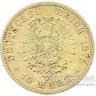 Золотая монета 10 Марок 1875 год. Пруссия