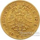 Золотая монета 10 Марок 1876 год. Вюртемберг