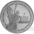 1 рубль 1992 года Годовщина государственного суверенитета России
