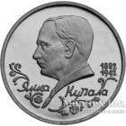 1 рубль 1992 года Поэт Янка Купала