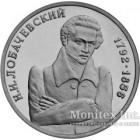 1 рубль 1992 года Математик Н. И. Лобачевский