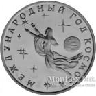 3 рубля 1992 года Международный год Космоса