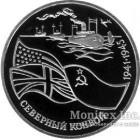 3 рубля 1992 года Северный конвой