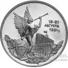 3 рубля 1992 года Победа демократических сил России 19-21 августа 1991 года