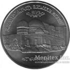 5 рублей 1992 года Мавзолей-мечеть Ахмеда Ясави