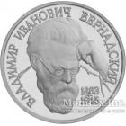 1 рубль 1993 года Владимир Иванович Вернадский