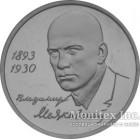 1 рубль 1993 года Владимир Маяковский